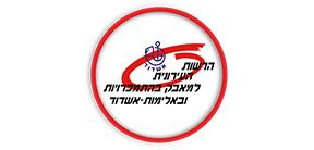 הרשות העירונית למאבק בהתמכרויות ובאלימות אשדוד